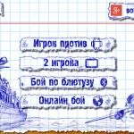 Скриншот Sea Battle – Изображение 8