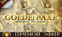 Прямая трансляция - Golden Axe (запись)