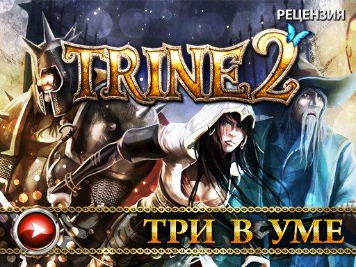 Trine 2. Видеорецензия
