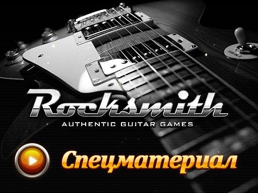 Rocksmith. Спецматериал