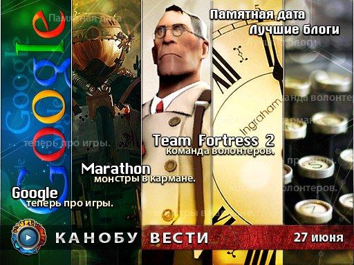 Канобу-вести (27.06.2011)