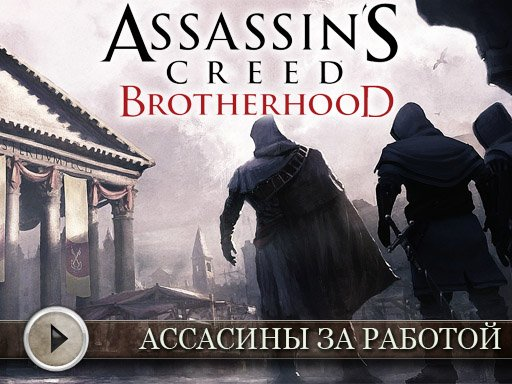Assassin's Creed: Brotherhood. Геймплей