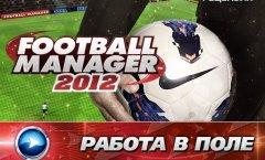 Football Manager 2012. Видеорецензия