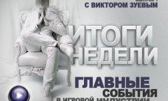 Итоги недели. Выпуск 1 - с Виктором Зуевым.