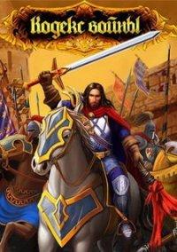 Кодекс войны – фото обложки игры