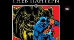 Комикс-гид #4. Черепашки-ниндзя из90-х, хулиганская супергероика исатира нафилософов. - Изображение 25