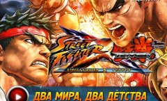 Street Fighter X Tekken. Рецензия