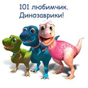 101 любимчик. Динозаврики! – фото обложки игры