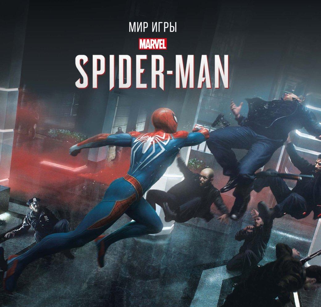 Отдельный артбук поMarvel's Spider-Man отInsomniac выйдет нарусском языке | Канобу - Изображение 0