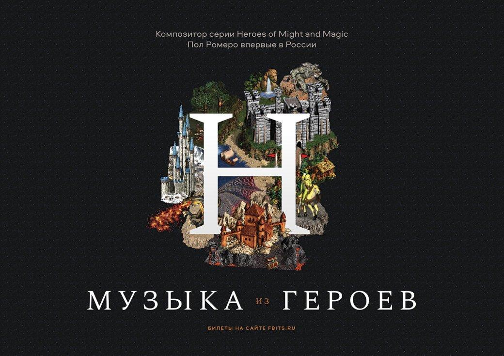 Ура! Композитор Heroes of Might and Magic III впервые даст концерты в России. - Изображение 2
