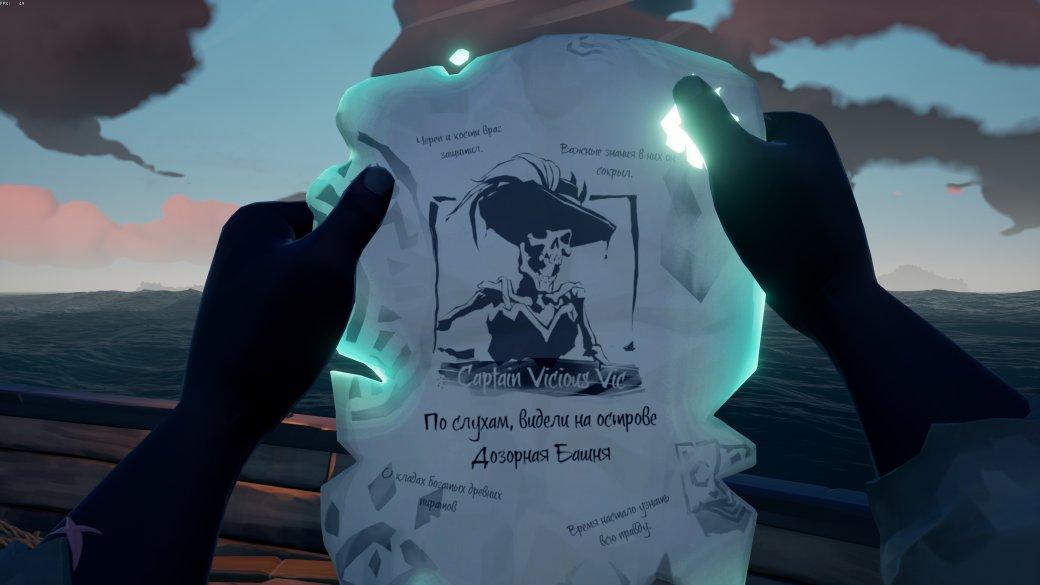 Рецензия на Sea of Thieves. Обзор игры - Изображение 5
