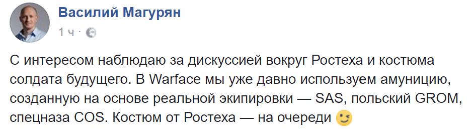 Российский «солдат будущего» появится вWarface раньше, чем вреальности | Канобу - Изображение 69