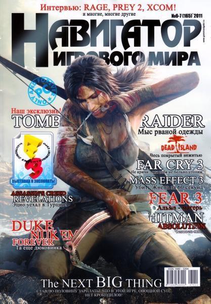 Обзор российской игровой прессы за сентябрь 2011 | Канобу - Изображение 1