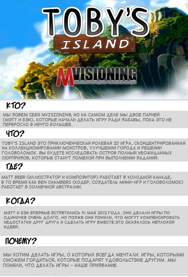 Гость с Kickstarter: Toby's Island | Канобу - Изображение 3524
