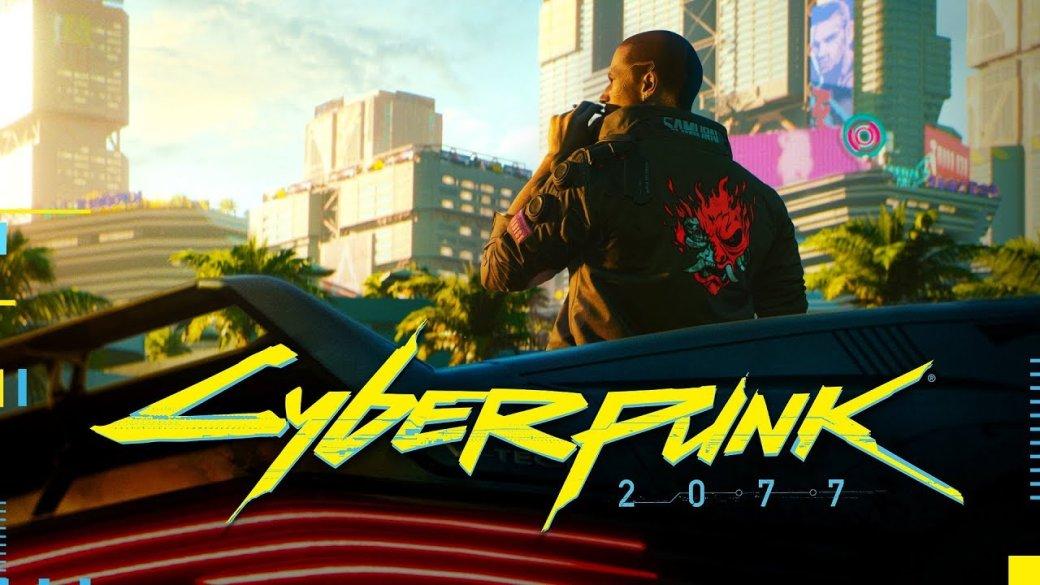 Круглый стол. Обсуждаем геймплей Cyberpunk 2077— это DeusEx? | Канобу - Изображение 1