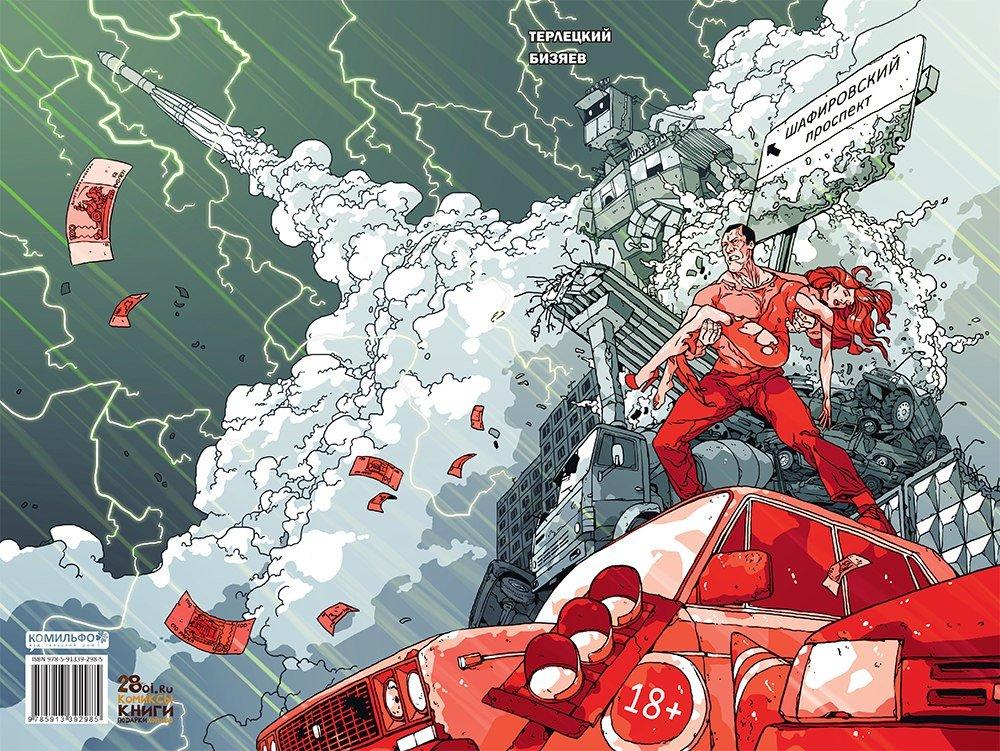 «Русских комиксов как группы не существует» | Канобу - Изображение 1