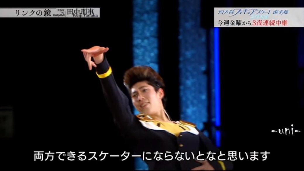 Японский фигурист выступил вобразе изаниме «ДжоДжо». На«Первом канале» его назвали «ЙоЙо»   Канобу - Изображение 7899