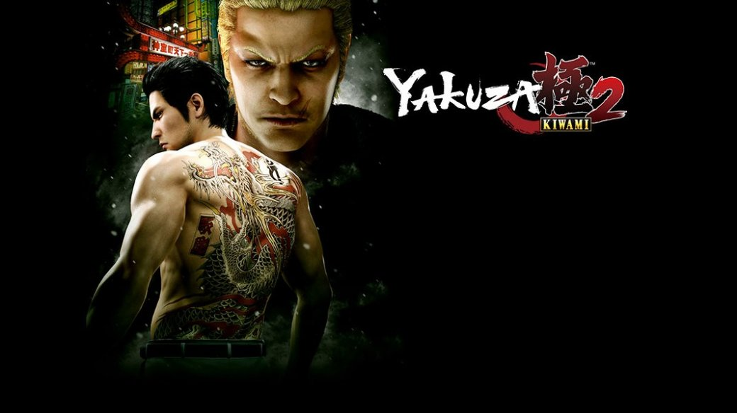 Рецензия на Yakuza Kiwami 2
