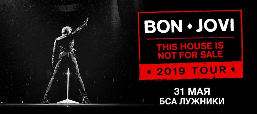 Дарим билеты напервый за30 лет концерт Bon Jovi вМоскве | Канобу - Изображение 8075