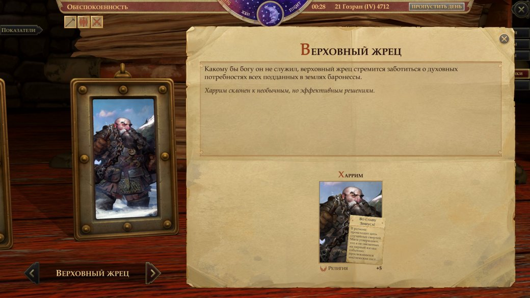 Гайд. Советники в Pathfinder: Kingmaker: кого брать, где найти новых для баронства/королевства | Канобу - Изображение 7799