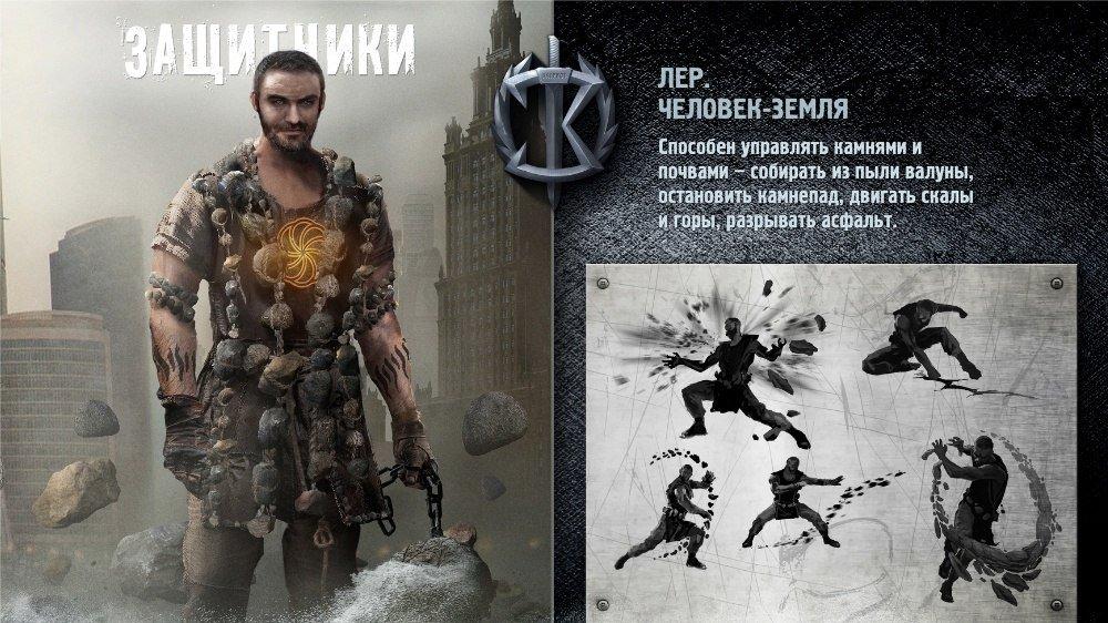 «Защитники»: почему нельзя игнорировать российский ответ «Мстителям»   Канобу - Изображение 3