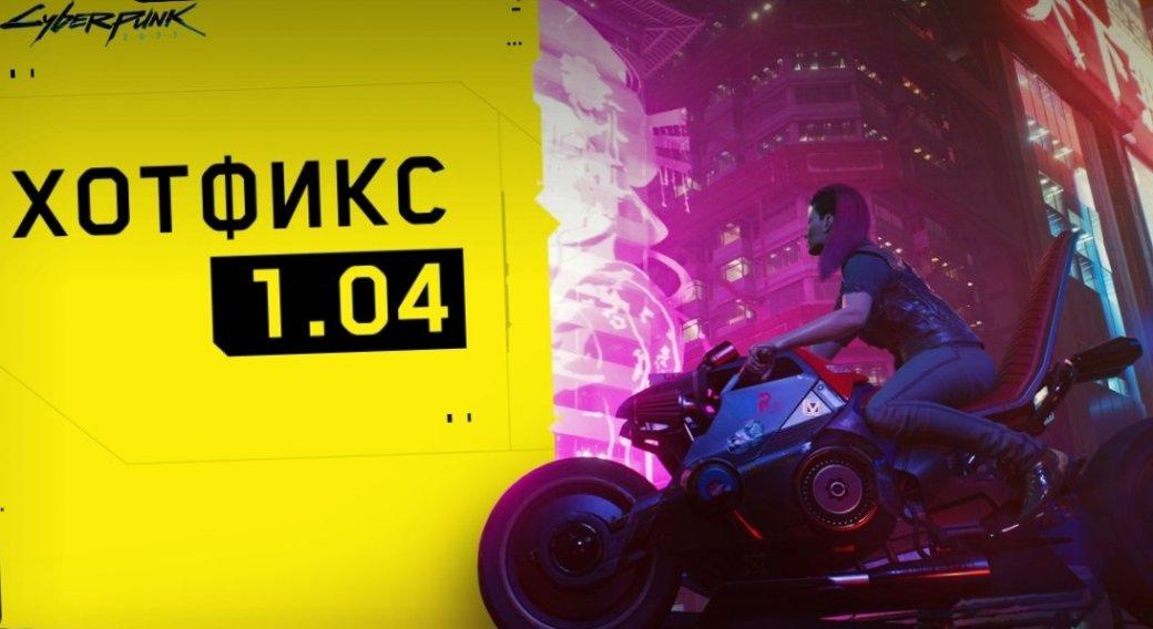CDProjekt выпустила хотфикс 1.04 для Cyberpunk 2077 | Канобу - Изображение 2351