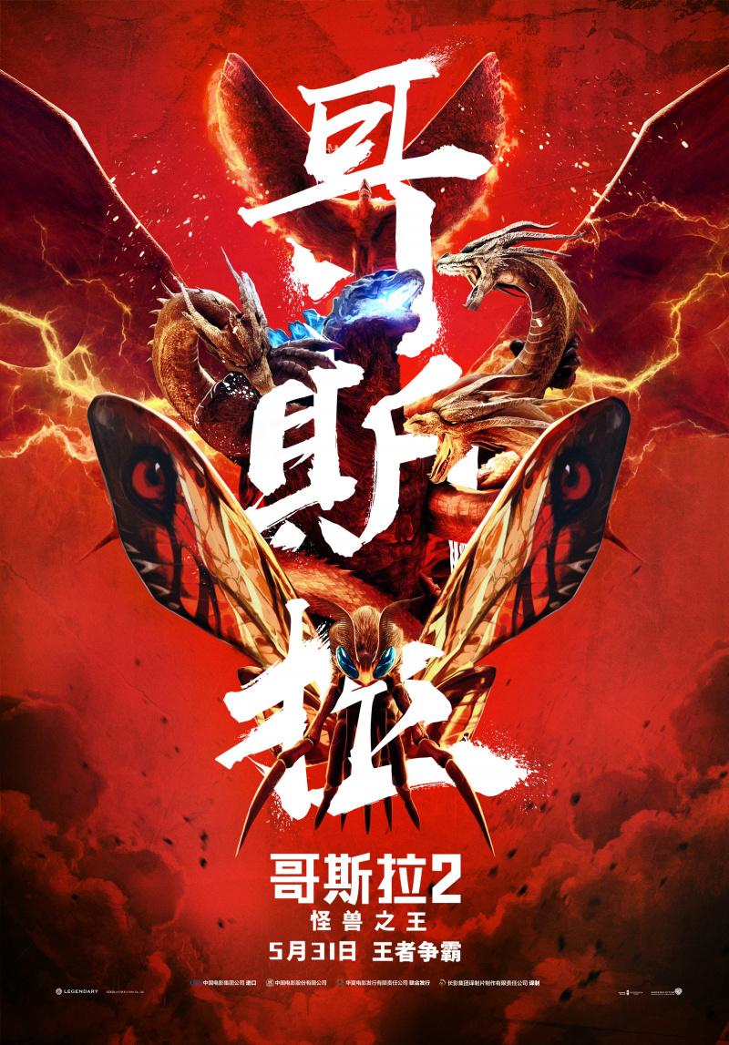 Почему «Годзилла 2: Король монстров»— шаг впропасть для этой киновселенной. Мнение с пресс-показа   Канобу - Изображение 1