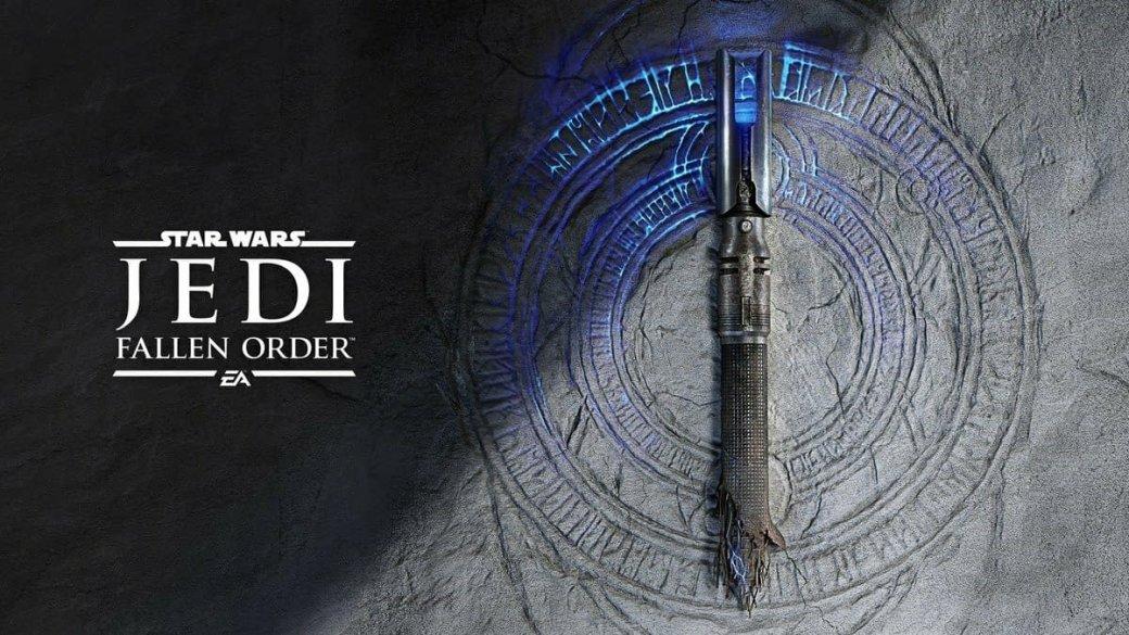 ЕА поделилась первым артом игры Star Wars Jedi: Fallen Order. Презентация уже скоро! | Канобу - Изображение 2