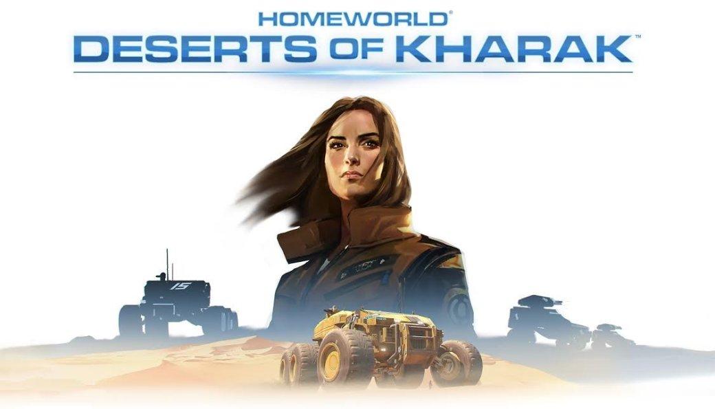 Homeworld обзавелась приквелом, Deserts of Kharak выйдет в январе | Канобу - Изображение 9759