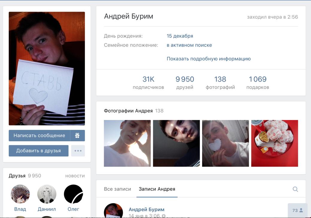 18-летний блогер из Гомеля раздевает девушек на стримах   Канобу - Изображение 2