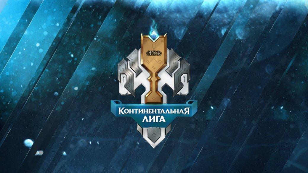 Почему важно иметь киберспортивную лигу в России? | Канобу