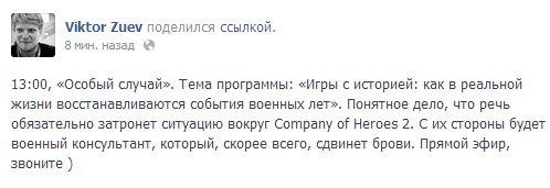 Company of Heroes 2 - главная тема дня на КП-ТВ | Канобу - Изображение 3778
