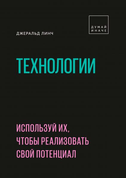 Лучшие книги про технологии | SE7EN.ws - Изображение 1