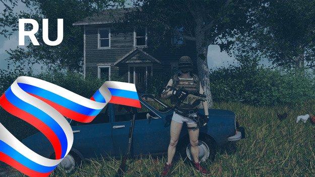 Несколько тестовых российских серверов было подключено в PUBG . - Изображение 1