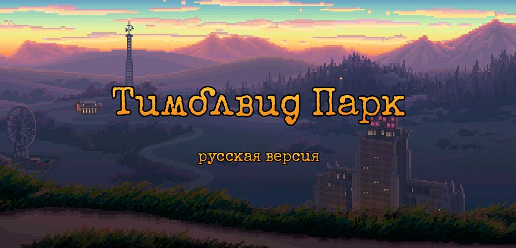 «Ладно, дам я тебе *пипаное* интервью». Как Thimbleweed Park переводили на русский язык. - Изображение 1