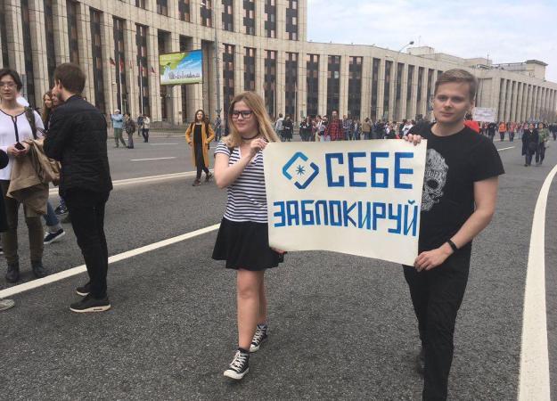 «Себе заблокируй»: как люди отреагировали намитинг против блокировки Telegram. - Изображение 3