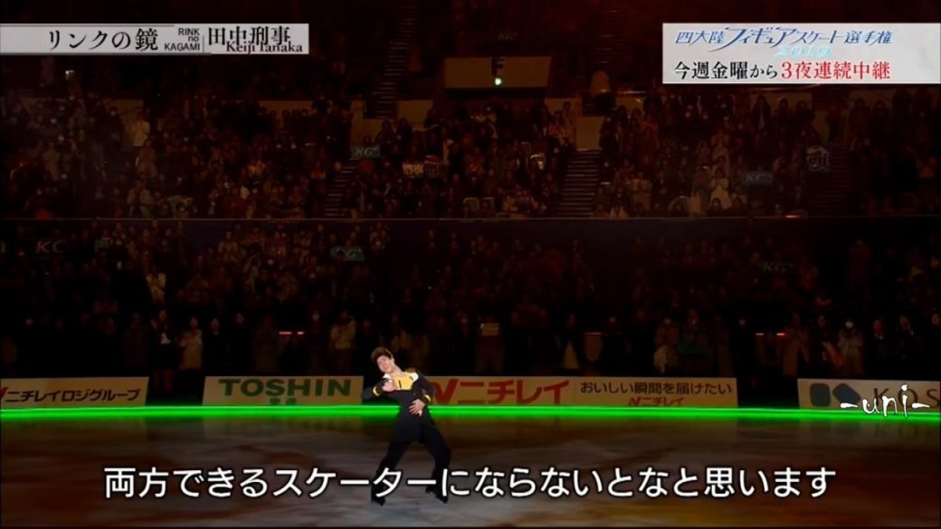 Японский фигурист выступил вобразе изаниме «ДжоДжо». На«Первом канале» его назвали «ЙоЙо»   Канобу - Изображение 7900