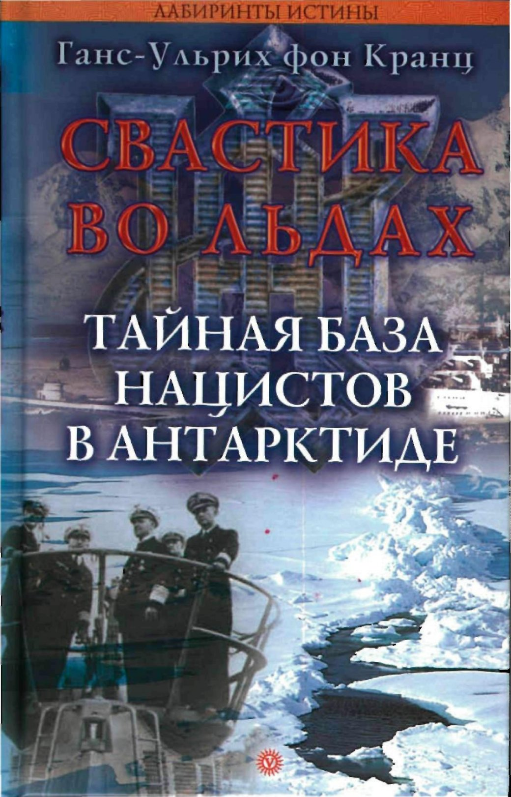 10 книг про нацистов, Третий Рейх иальтернативную историю Второй мировой, которые стоит прочитать | Канобу - Изображение 5303