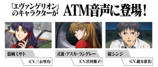 ВЯпонии установили банкоматы встилистике «Евангелиона»   Канобу - Изображение 4325