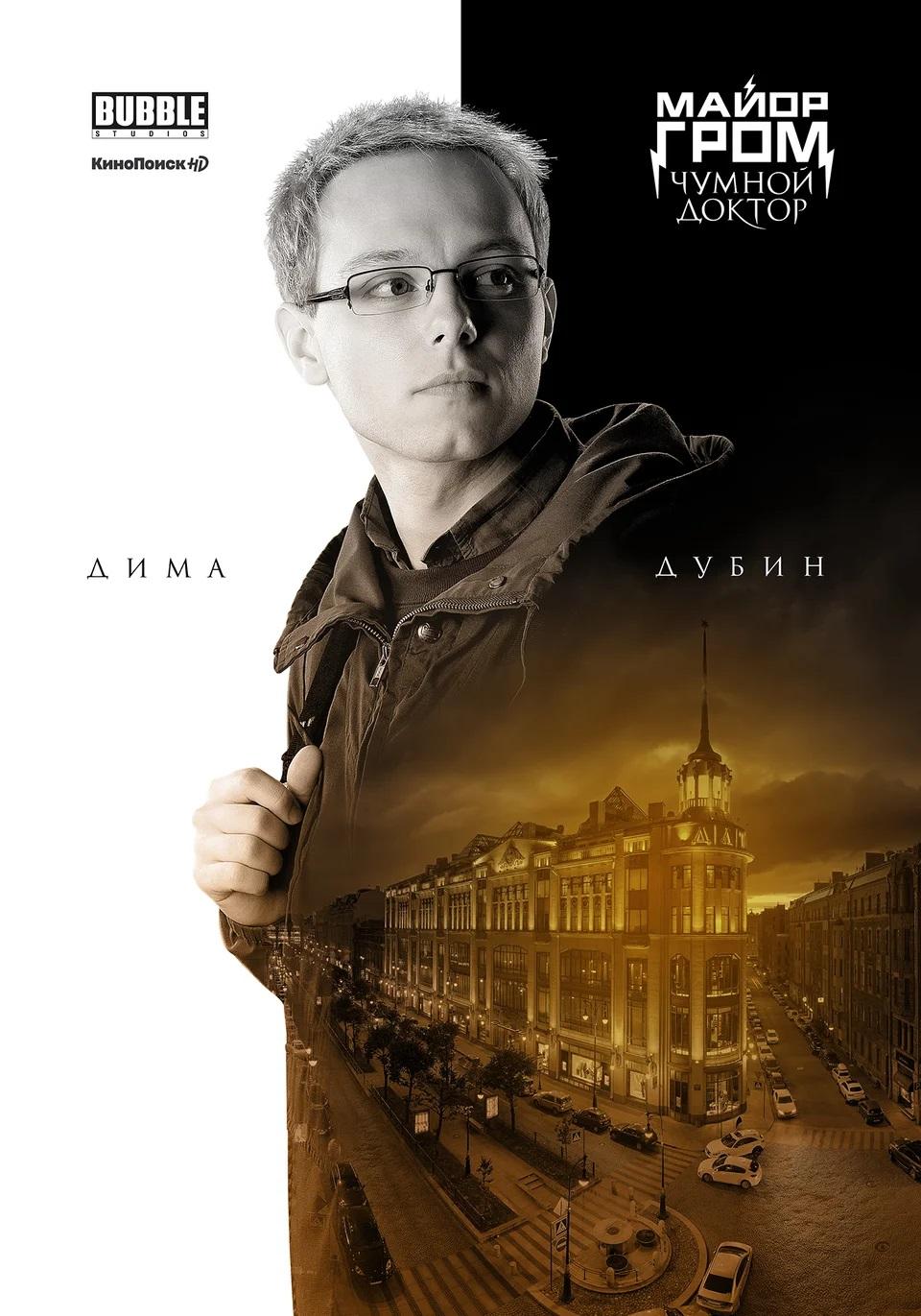 Появились персональные постеры фильма «Майор Гром: Чумной Доктор» | Канобу - Изображение 4338