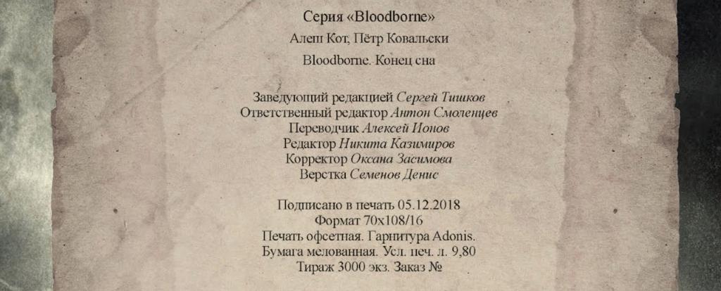 Опыт. Как яредактировал русский перевод комикса «Bloodborne. Конец сна» | Канобу - Изображение 3
