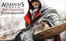 Прохождение Assassin's Creed: Братство Крови