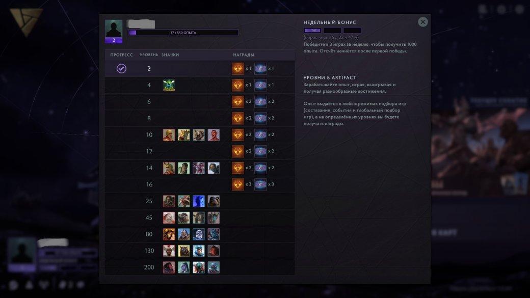 Valve спасает Artifact. Вигру добавили возможность получить карты без доната | Канобу - Изображение 4635