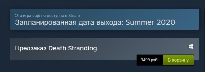 ПК-версия Death Stranding не будет эксклюзивом EGS. Игру уже можно предзаказать в Steam | Канобу - Изображение 2286