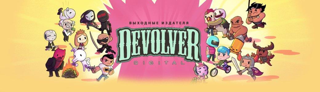 В Steam началась распродажа игр Devolver Digital. Скидки до 90%!. - Изображение 1