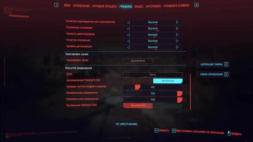 Гайд. Как повысить FPS вCyberpunk 2077 (2020) иулучшить графику: разбираемся снастройками игры | Канобу - Изображение 1341