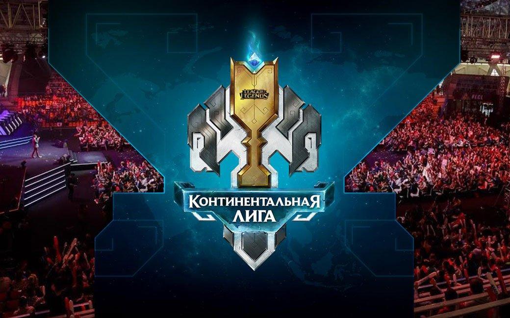 География Континентальной Лиги League of Legends | Канобу