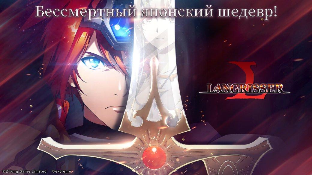 Мобильная часть известной тактической серии Langrisser запущена в России | Канобу - Изображение 6167