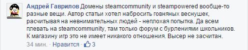 Как Рунет отреагировал на внесение Steam в список запрещенных сайтов | Канобу - Изображение 25