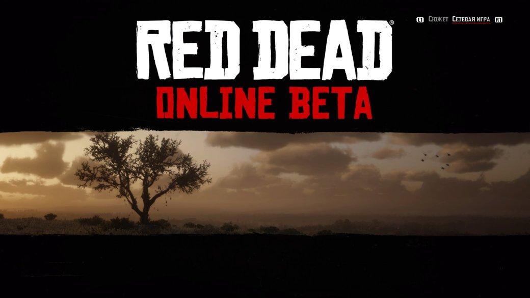 Для Red Dead Redemption 2 вышел первый патч, активирующий бета-версию Red Dead Online   Канобу - Изображение 3931